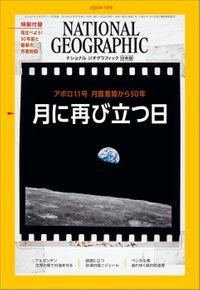 ナショナル ジオグラフィック日本版 2019年7月号 [雑誌]