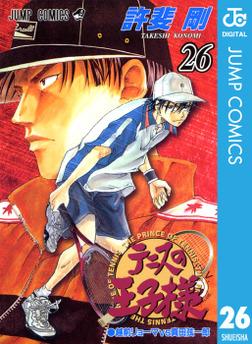 テニスの王子様 26-電子書籍