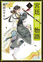 宮廷神官物語 五(角川文庫版)