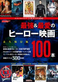 シネマニア100 最強&最愛のヒーロー映画100本