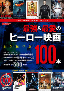 シネマニア100 最強&最愛のヒーロー映画100本-電子書籍