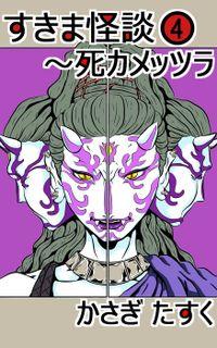 すきま怪談4~死カメッツラ