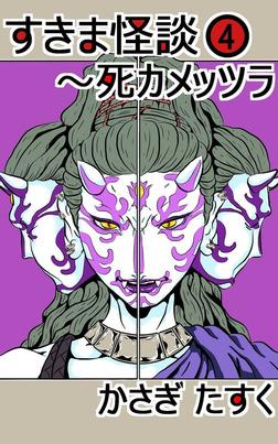 すきま怪談4~死カメッツラ-電子書籍