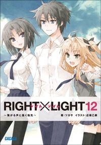RIGHT×LIGHT12~繋がる声と届く指先~
