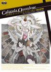 Caligula Overdose/カリギュラ オーバードーズ ザ・コンプリートガイド+設定資料集