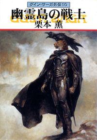 グイン・サーガ外伝10 幽霊島の戦士