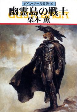グイン・サーガ外伝10 幽霊島の戦士-電子書籍