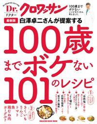 Dr.クロワッサン 最新版 白澤卓二さんが提案する100歳までボケない101のレシピ
