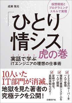 「ひとり情シス」虎の巻-電子書籍