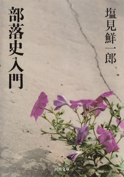 部落史入門-電子書籍