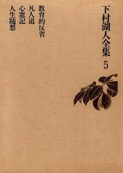 下村湖人全集5 教育的反省 凡人道 心窓記 人生随想-電子書籍