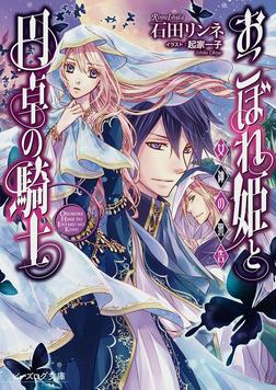 おこぼれ姫と円卓の騎士 12 女神の警告-電子書籍