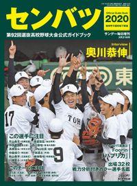 サンデー毎日増刊 センバツ2020 第92回選抜高校野球大会公式ガイドブック