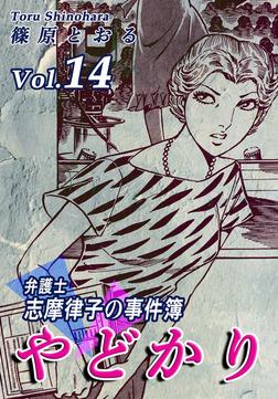 やどかり~弁護士・志摩律子の事件簿~(14)-電子書籍