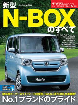 ニューモデル速報 第557弾 新型N-BOXのすへ?て-電子書籍