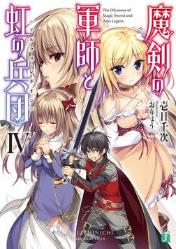 魔剣の軍師と虹の兵団<アルクス・レギオン>IV-電子書籍