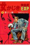女かじきEXP(オフィス安井)