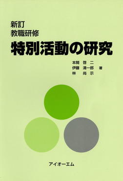 特別活動の研究 : 教職研修 [新訂]-電子書籍