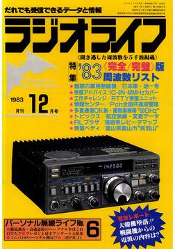 ラジオライフ 1983年 12月号-電子書籍