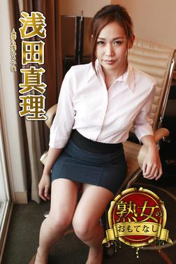 【熟女のおもてなし】人妻も濡れる午後 浅田真理-電子書籍