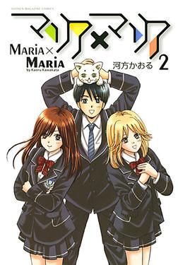 マリア×マリア(2)-電子書籍
