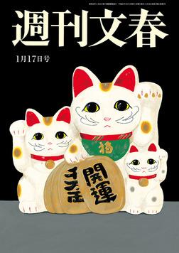 週刊文春 1月17日号-電子書籍