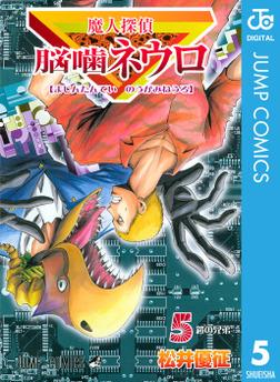 魔人探偵脳噛ネウロ モノクロ版 5-電子書籍