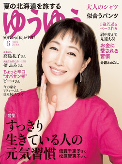 ゆうゆう2019年6月号-電子書籍