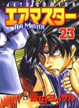 エアマスター 23巻-電子書籍