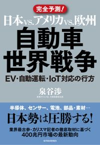 日本vs.アメリカvs.欧州 自動車世界戦争―EV・自動運転・IoT対応の行方