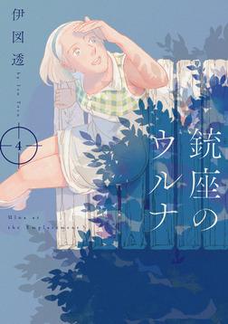 銃座のウルナ 4-電子書籍