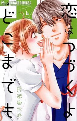 恋はつづくよどこまでも(4)-電子書籍