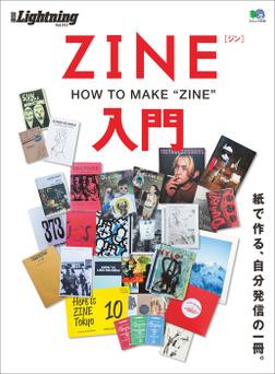 別冊Lightning Vol.143 ZINE入門-電子書籍