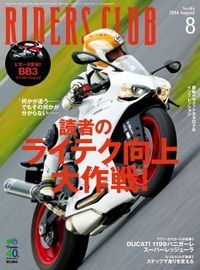 RIDERS CLUB No.484 2014年8月号