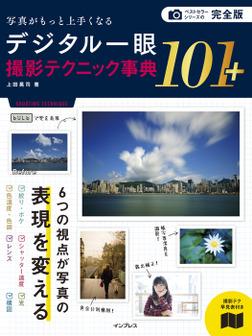 完全版 写真がもっと上手くなる デジタル一眼 撮影テクニック事典101+-電子書籍