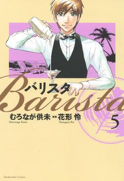 バリスタ 5巻-電子書籍