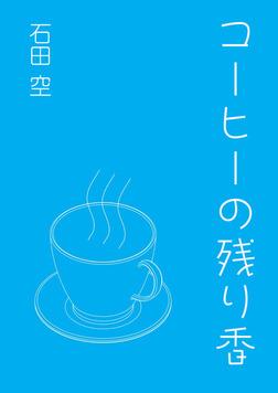 コーヒーの残り香-電子書籍