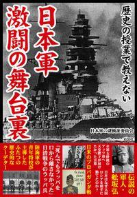 日本軍の謎