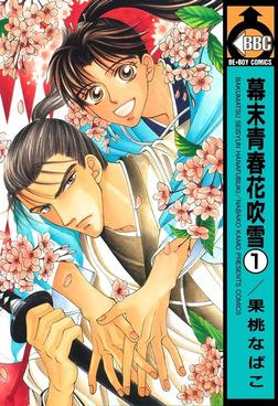 幕末青春花吹雪(1)-電子書籍