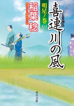 喜連川の風 明星ノ巻(二)-電子書籍
