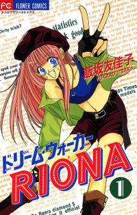 ドリーム・ウォーカーRIONA(フラワーコミックス)