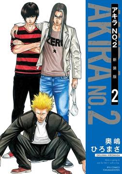 アキラNo.2 新装版(2)【電子限定特典ペーパー付き】-電子書籍