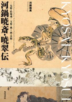 河鍋暁斎・暁翠伝 ─先駆の絵師魂!父娘で挑んだ画の真髄─-電子書籍