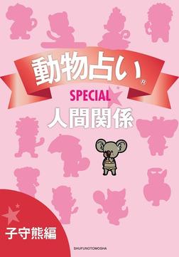 動物占いSPECIAL 人間関係【分冊版 子守熊】-電子書籍