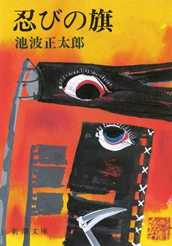 忍びの旗-電子書籍