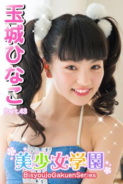 美少女学園 玉城ひなこ Part.43-電子書籍