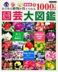 新装版 園芸大図鑑
