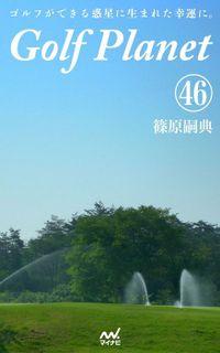 ゴルフプラネット 第46巻 ~ゴルフコースは自分を映す鏡である~