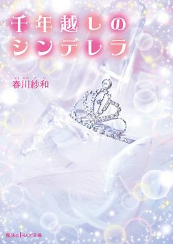 千年越しのシンデレラ-電子書籍