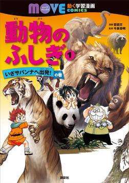 動物のふしぎ(1) いざサバンナへ出発! の巻-電子書籍